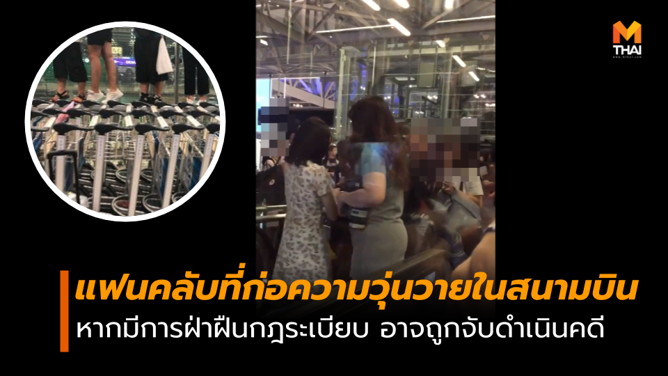 เอาจริง! แฟนคลับที่ก่อความวุ่นวายในสนามบิน อาจถูกจับดำเนินคดี