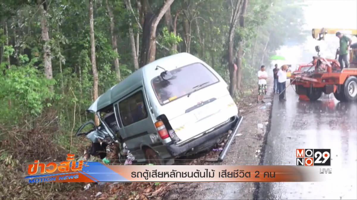 รถตู้เสียหลักชนต้นไม้ เสียชีวิต 2 คน
