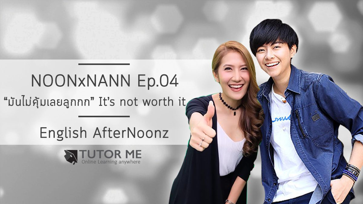 "NOONxNANN Ep.04 ""มันไม่คุ้มเลยลูกกก"" It's not worth it."