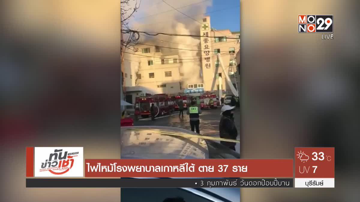 ไฟไหม้โรงพยาบาลเกาหลีใต้ ตาย 37 ราย