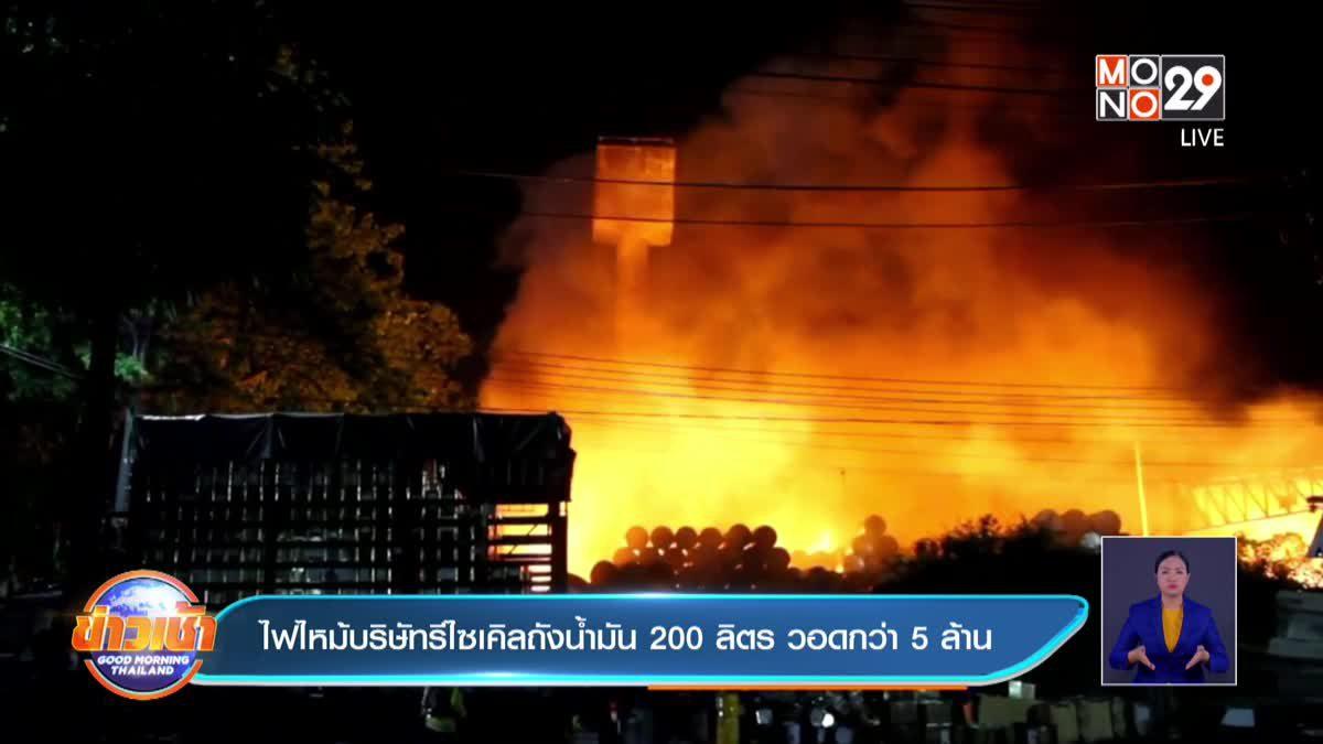 ไฟไหม้บริษัทรีไซเคิลถังน้ำมัน 200 ลิตร วอดกว่า 5 ล้าน