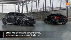 BMW M2 By Futura 2000 รุ่นพิเศษพร้อมลวดลายจากกราฟฟิตี้ในตำนาน