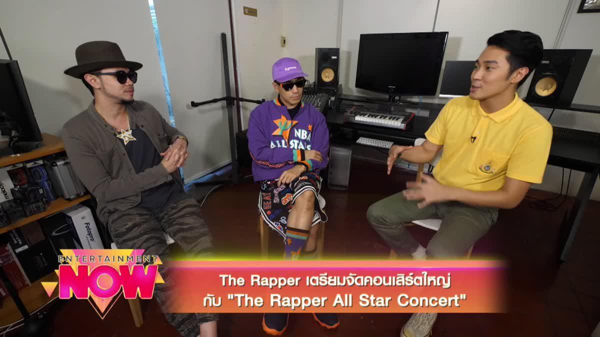 "The Rapper เตรียมจัดคอนเสิร์ตใหญ่ กับ ""The Rapper All Star Concert"""