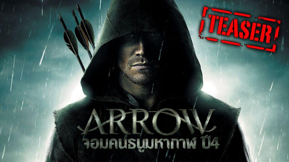 [TEASER] Arrow จอมคนธนูมหากาฬ ปี4