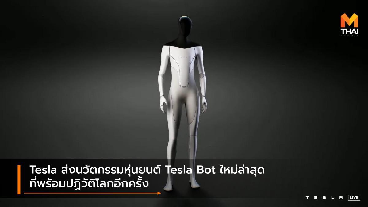 Tesla ส่งนวัตกรรมหุ่นยนต์ Tesla Bot ใหม่ล่าสุด ที่พร้อมปฏิวัติโลกอีกครั้ง