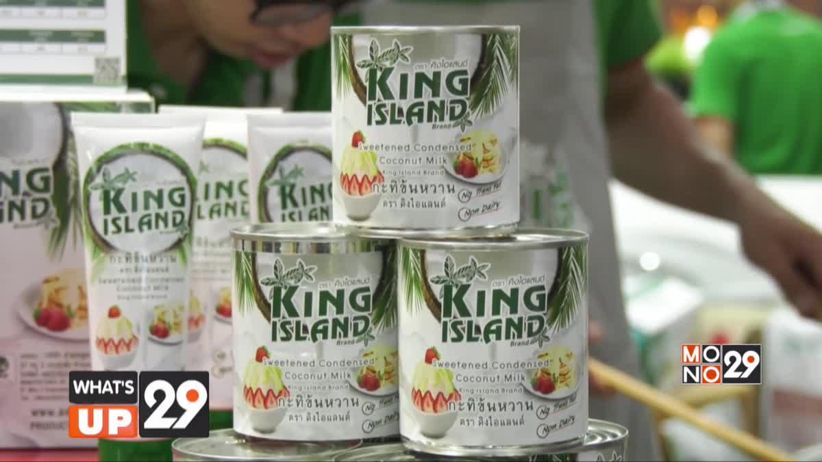 อำพลฟูดส์ ร่วมสร้างวิถีเเห่งการบริโภคอาหารเพื่อสุขภาพ Change for Life