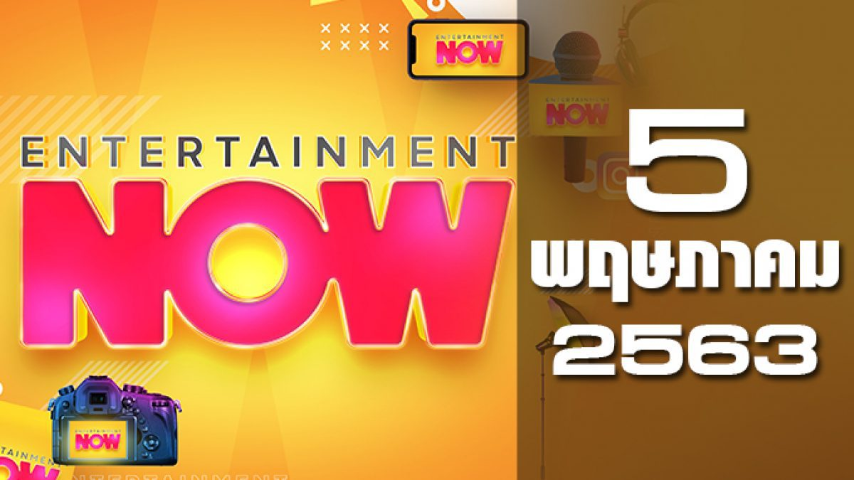 Entertainment Now 05-05-63