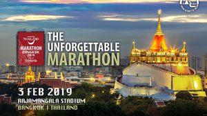 การท่องเที่ยวฯ และ ไทยแลนด์ไตรลีก จัด 'AMAZING THAILAND Marathon Bangkok 2019' 3 ก.พ.นี้