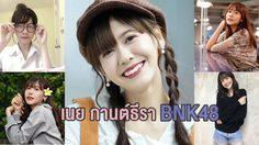 ยิ้มสวยใจละลาย เนย กานต์ธีรา หรือ คุณอ๊บ แห่ง BNK48