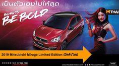 2019 Mitsubishi Mirage Limited Edition เปิดตัวใหม่ พร้อมดีไซน์โฉบเฉี่ยวยิ่งขึ้น