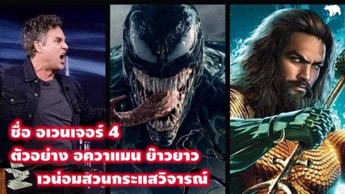 รายได้ Venom สวนกระแสวิจารณ์ + ตัวอย่าง Aquaman + ชื่อ Avenger 4