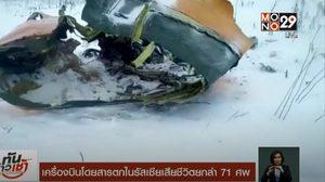 เครื่องบินตกในรัสเซียดับยกลำ 71 ศพ