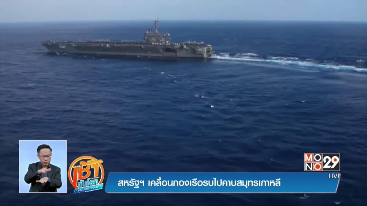 สหรัฐฯ เคลื่อนกองเรือรบไปคาบสมุทรเกาหลี