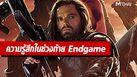 เซบาสเตียน สแตน เปิดใจ บักกี บาร์นส รู้สึกอย่างไรในช่วงท้ายหนัง Avengers: Endgame