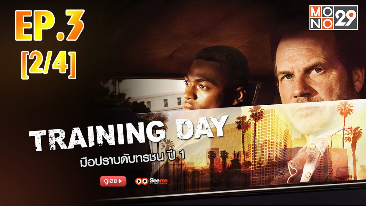Training Day มือปราบดับทรชน ปี 1 EP.03 [2/4]