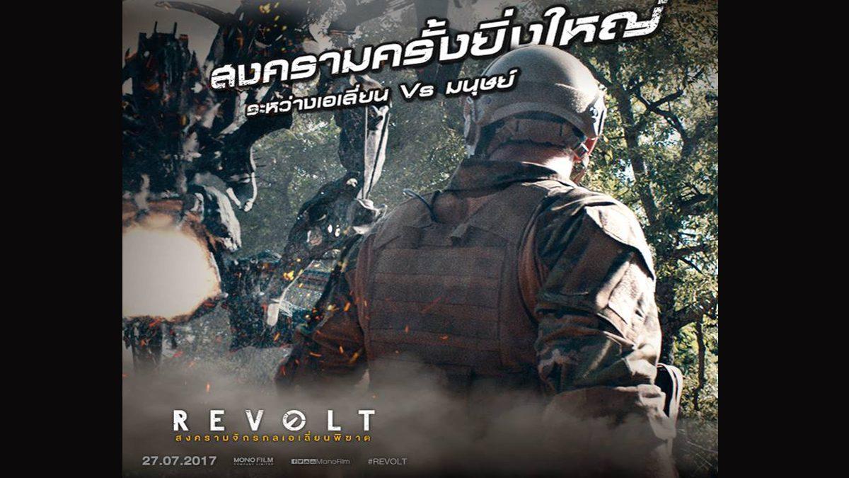 ตัวอย่างภาพยนตร์ Revolt สงครามจักรกลเอเลี่ยนพิฆาต [Official Trailer]