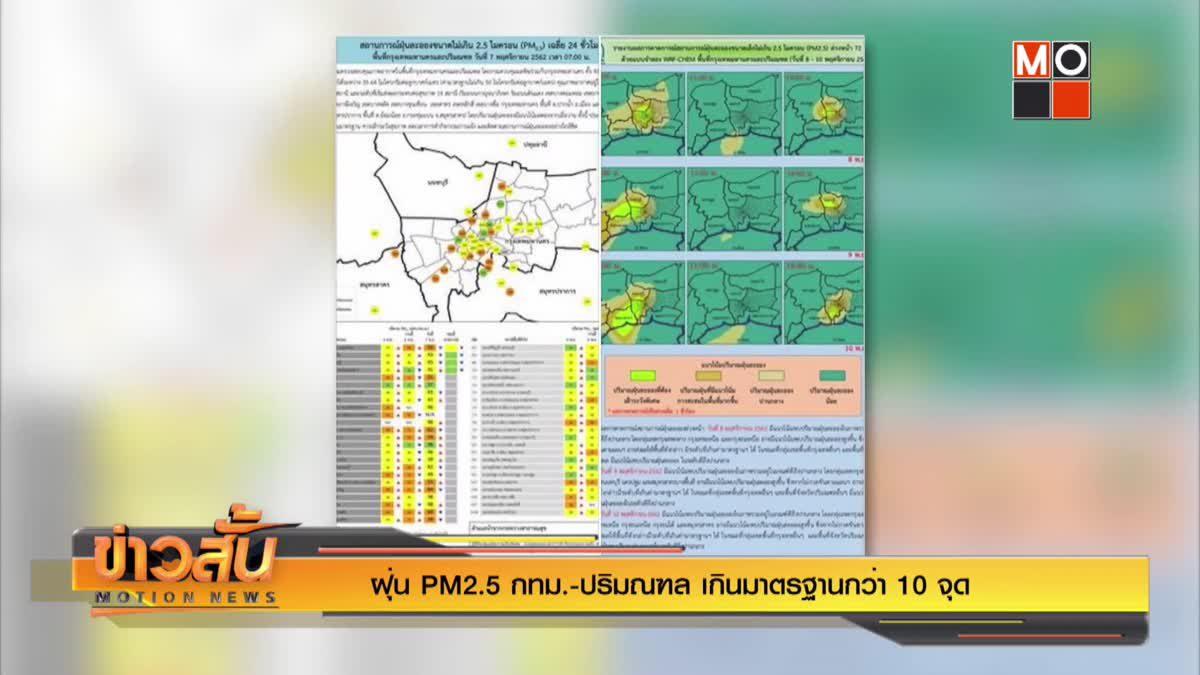 ฝุ่น PM2.5 กทม.-ปริมณฑล เกินมาตรฐานกว่า 10 จุด