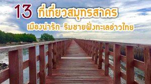 13 ที่เที่ยวสมุทรสาคร เมืองน่ารัก ริมชายฝั่งทะเลอ่าวไทย