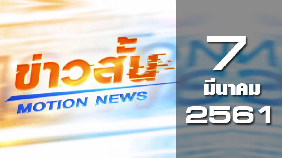 ข่าวสั้น Motion News Break 1 07-03-61