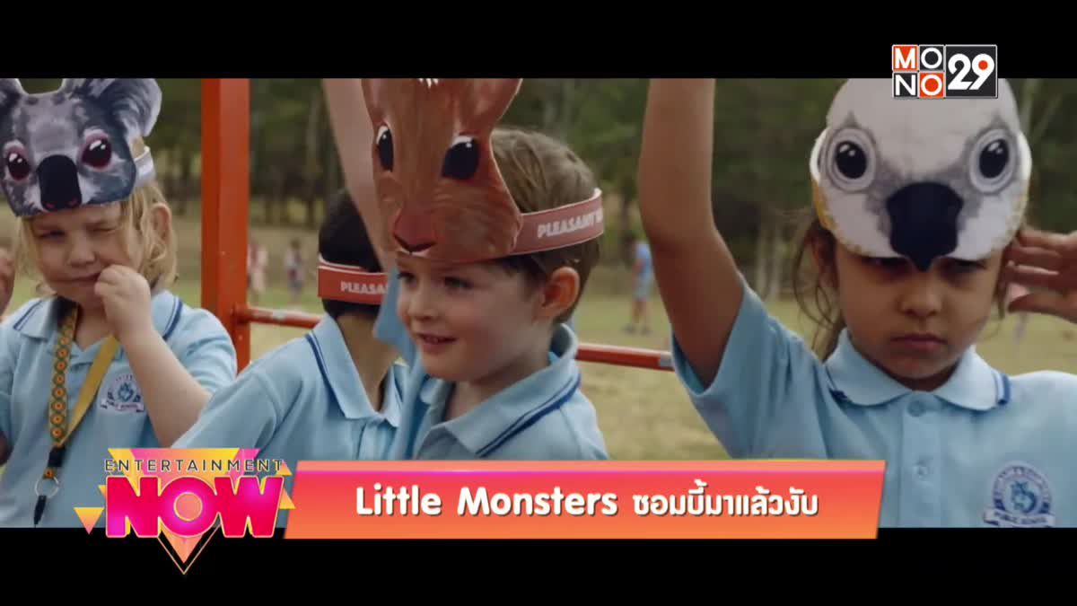 Little Monsters ซอมบี้มาแล้วงับ