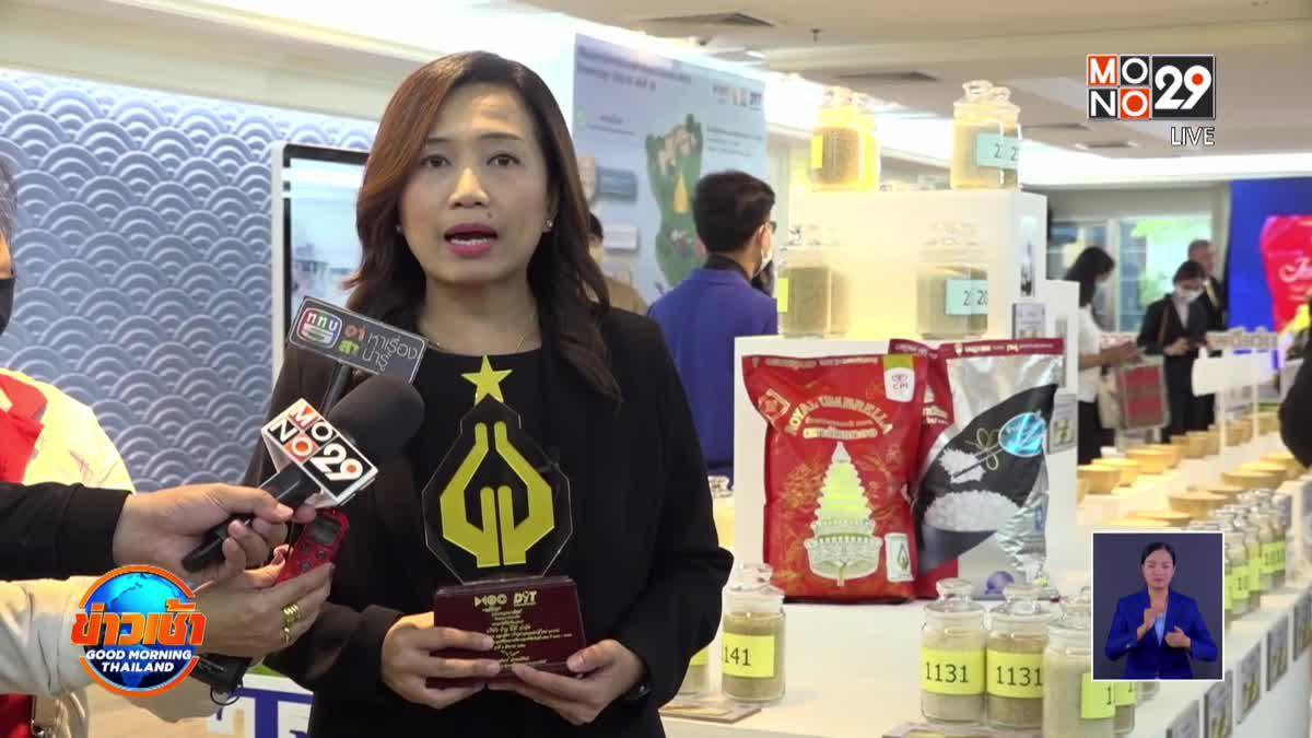 ข้าวตราฉัตรรับรางวัลข้าวหอมมะลิบรรจุถุงรูปพนมมือ 4 ปีซ้อน