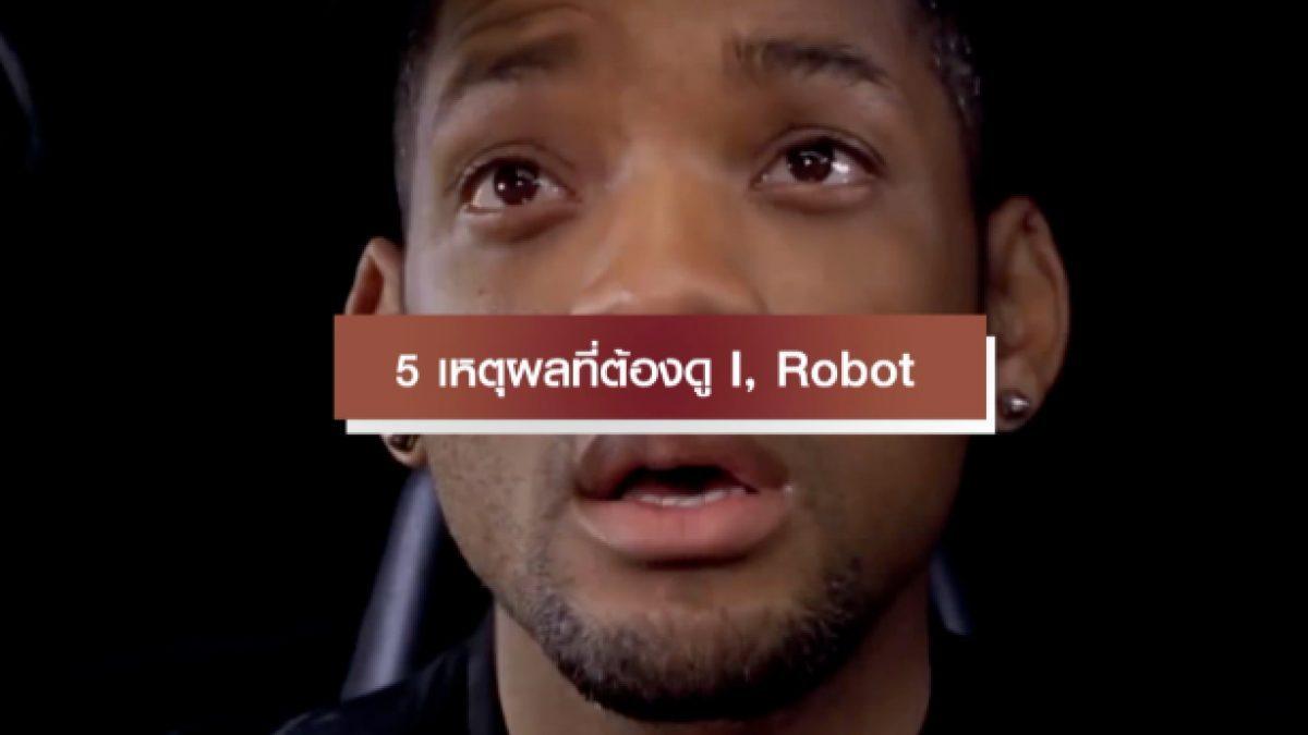 5 เหตุผลที่ต้องดู I, Robot