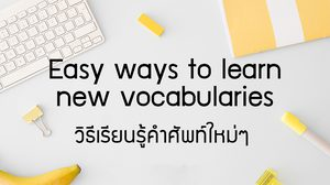 วิธีเรียนรู้คำศัพท์ภาษาอังกฤษใหม่ๆ