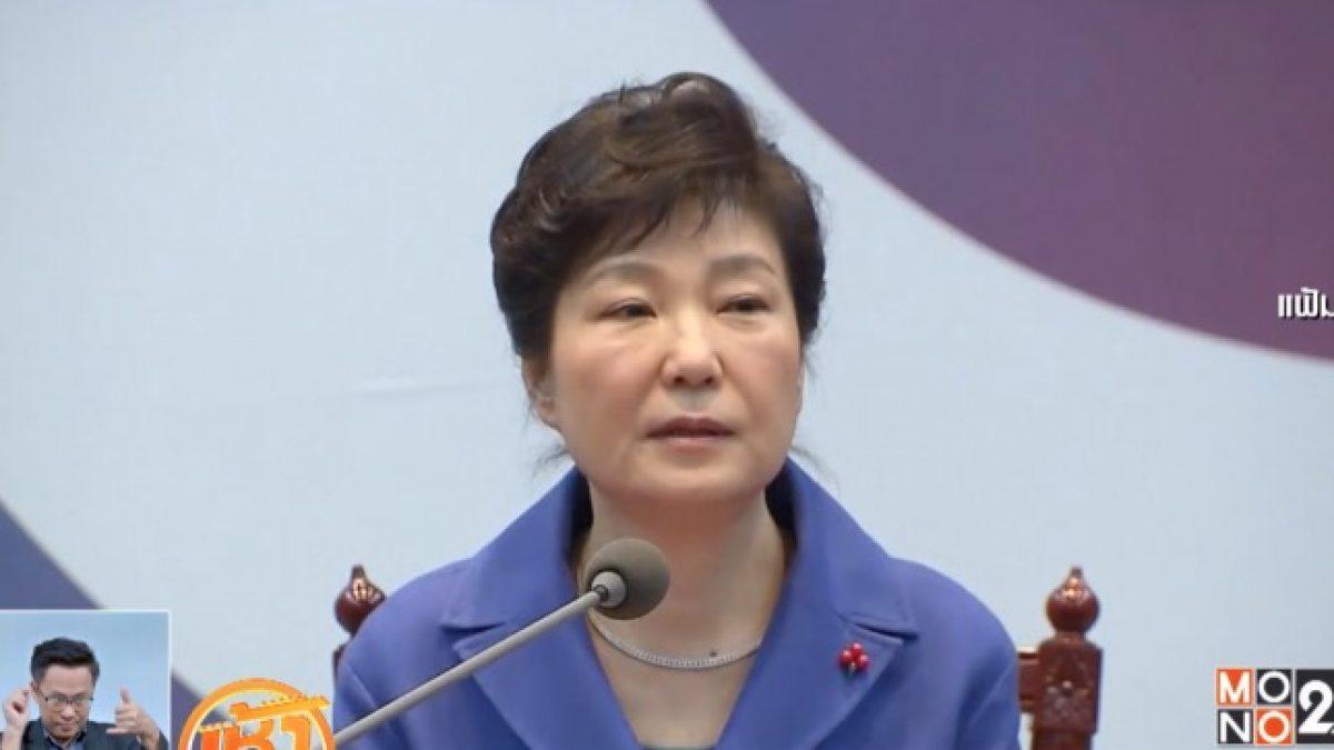 อัยการเกาหลีใต้ตั้งข้อหาอดีต ปธน.
