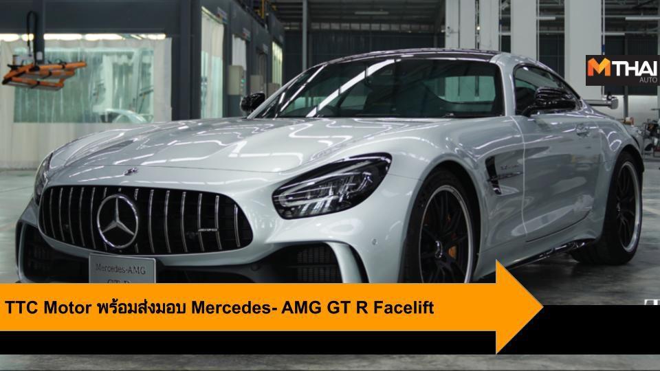 TTC Motor พร้อมส่งมอบ Mercedes- AMG GT R Facelift หลากหลายมากที่สุด จองวันนี้รับรถทันทีไม่ต้องรอ