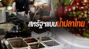 ร้านอาหารไทย 5,000 ร้านวุ่น หลังสหรัฐฯ สั่งแบนน้ำปลาไทย !!
