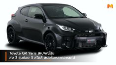 Toyota GR Yaris สเปคญี่ปุ่น ส่ง 3 รุ่นย่อย 3 สไตล์ สปอร์ตหลากอารมณ์