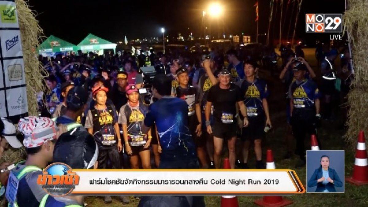 ฟาร์มโชคชัยจัดกิจกรรมมาราธอนกลางคืน Cold Night Run 2019