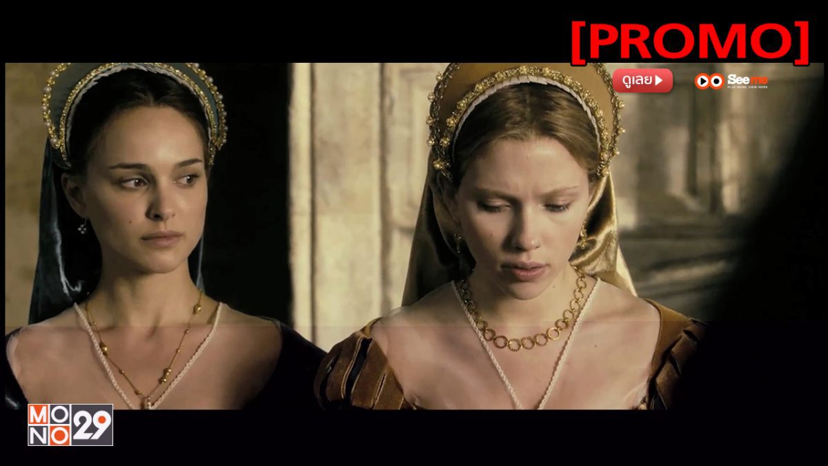 The Other Boleyn Girl บัลลังก์รัก ฉาวโลก [PROMO]