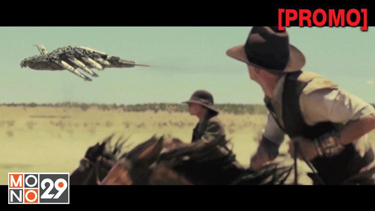 Cowboys & Aliens สงครามพันธุ์เดือดคาวบอยปะทะเอเลี่ยน [PROMO]