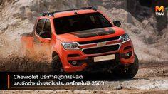 Chevrolet ประกาศยุติการผลิตและจัดจำหน่ายรถในประเทศไทยในปี 2563