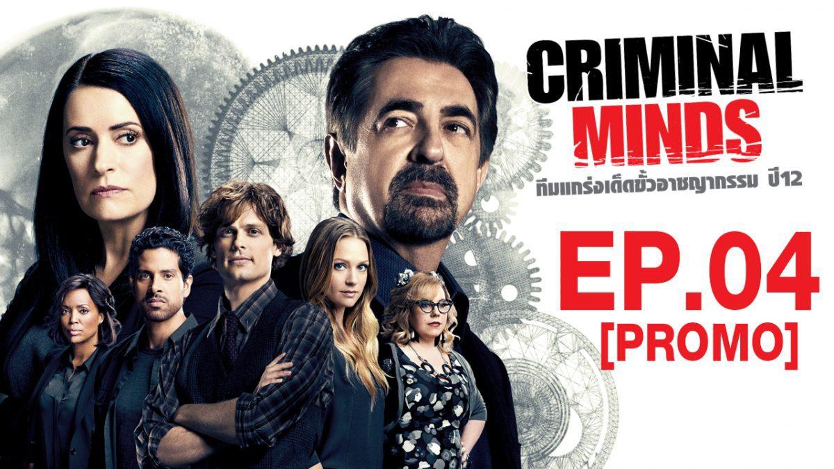 Criminal Mind ทีมแกร่งเด็ดขั้วอาชญากรรม ปี12 EP.4 [PROMO]