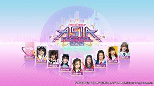 ประกาศแล้ว! งาน AKB48 Group Asia Festival 2021 ในรูปแบบ Online พร้อมวงน้องสาวถึง 7 วง!