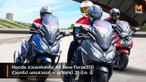 Honda ชวนแฟนคลับ All New Forza350 ร่วมทริป นครสวรรค์ – อุทัยธานี 21 มี.ค. นี้