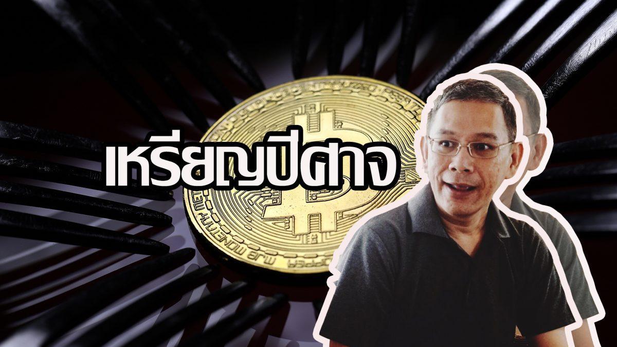 News Focus :  'เหรียญปีศาจ' โดย ทวีสุข ธรรมศักดิ์