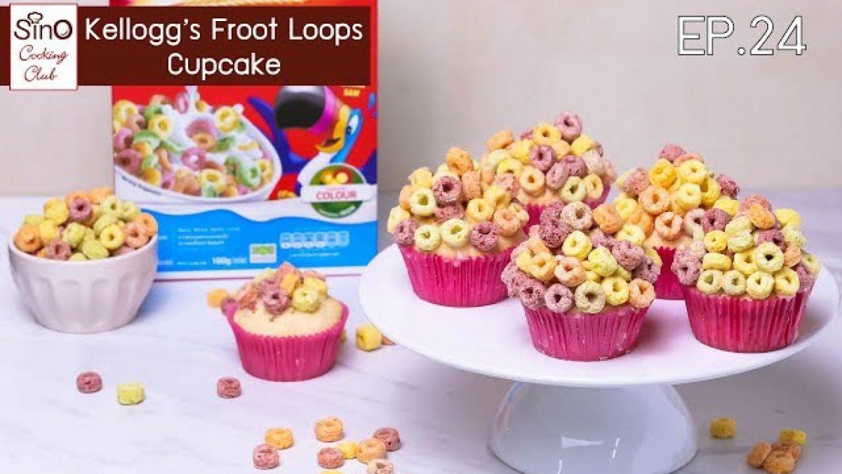 Kellogg's Froot Loops Cupcake | EP.24 Sino Cooking Club