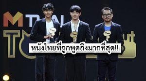 เป็นปรากฏการณ์ที่คาดไม่ถึง!! บีบี-บอล-เป้ ตัวแทนหนังไทยขอบคุณจากใจหลังคว้ารางวัลใหญ่ MThai Top Talk-About 2019