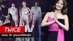 สุดยอดเกิร์ลกรุ๊ป TWICE เสิร์ฟสุดยอดคอนเสิร์ตในไทย สมคำร่ำลือ!