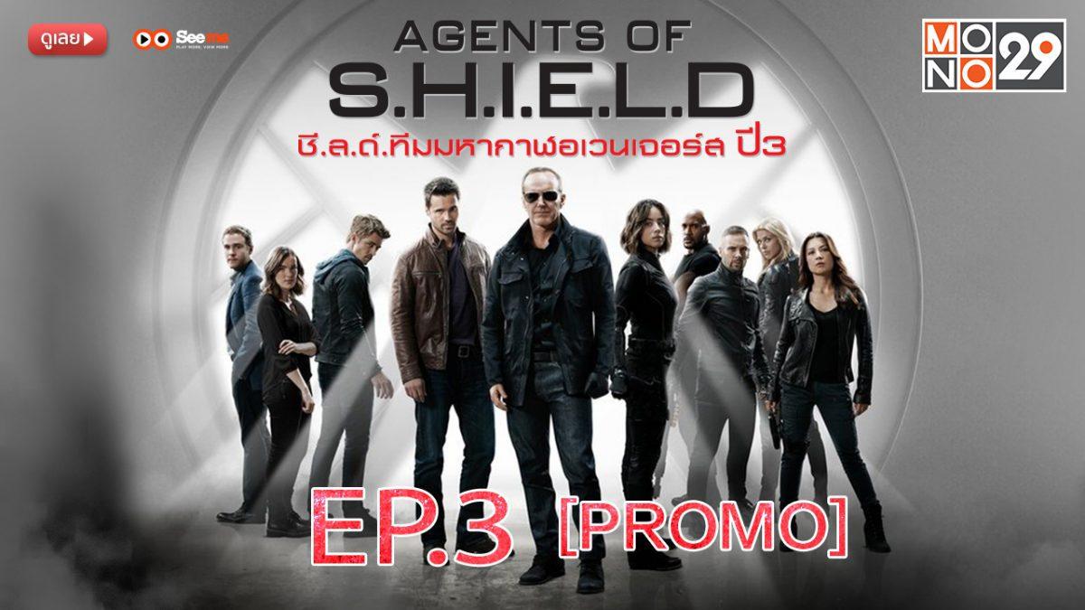 Marvel's Agents of S.H.I.E.L.D. ชี.ล.ด์. ทีมมหากาฬอเวนเจอร์ส ปี 3 EP.3 [PROMO]