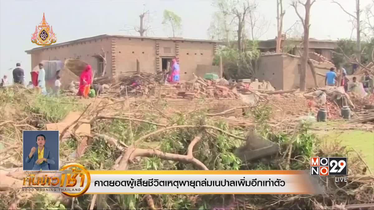 คาดยอดผู้เสียชีวิตเหตุพายุถล่มเนปาลเพิ่มอีกเท่าตัว
