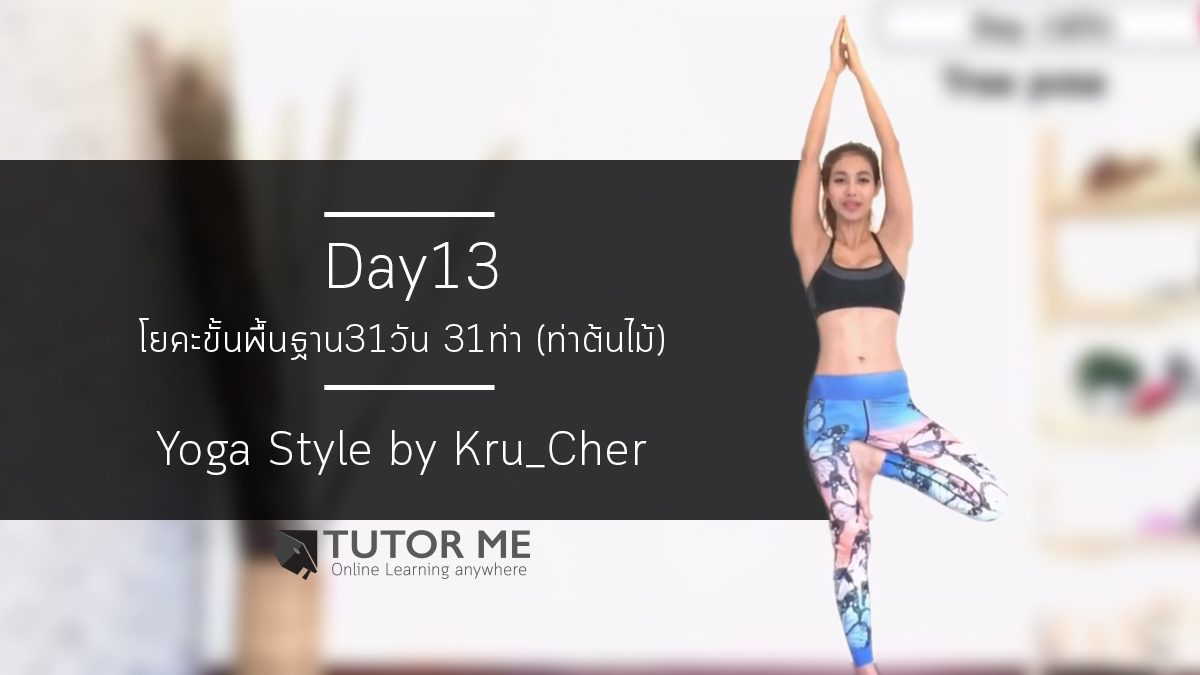 Basic by Kru'Cher - Day13 : Tree pose / Vriksasana (ท่าต้นไม้)