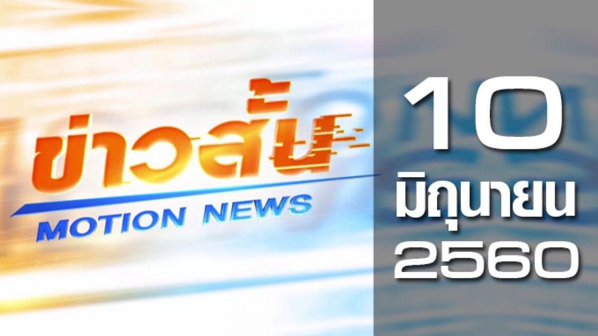 ข่าวสั้น Motion News Break 4 10-06-60