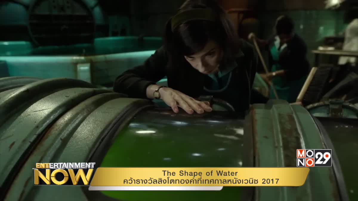 The Shape of Water คว้ารางวัลสิงโตทองคำที่เทศกาลหนังเวนิซ 2017
