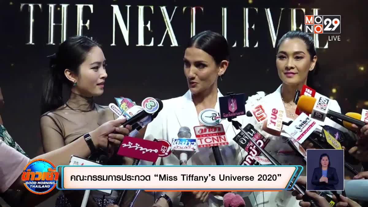 """เปิดตัวสาวงาม 31 คนสุดท้าย """"Miss Tiffany's Universe 2020"""""""