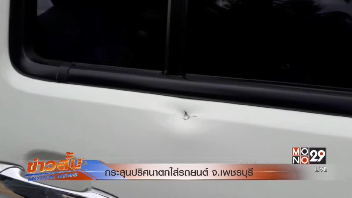 กระสุนปริศนาตกใส่รถยนต์ จ.เพชรบุรี