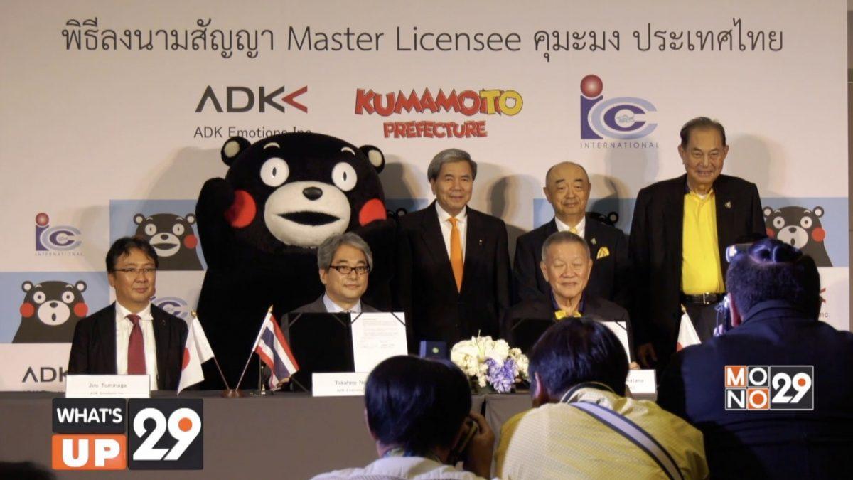 """ไอ.ซี.ซี. อินเตอร์เนชั่นแนล และ ADK Emotions ลงนามสัญญา Master Licensee """"คุมะมง (Kumamon)"""""""